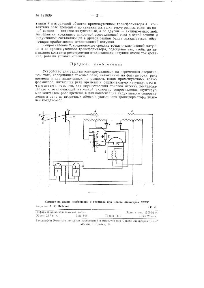 Устройство для защиты электроустановок (патент 121839)