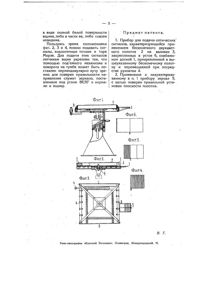 Прибор для подачи оптических сигналов (патент 5434)