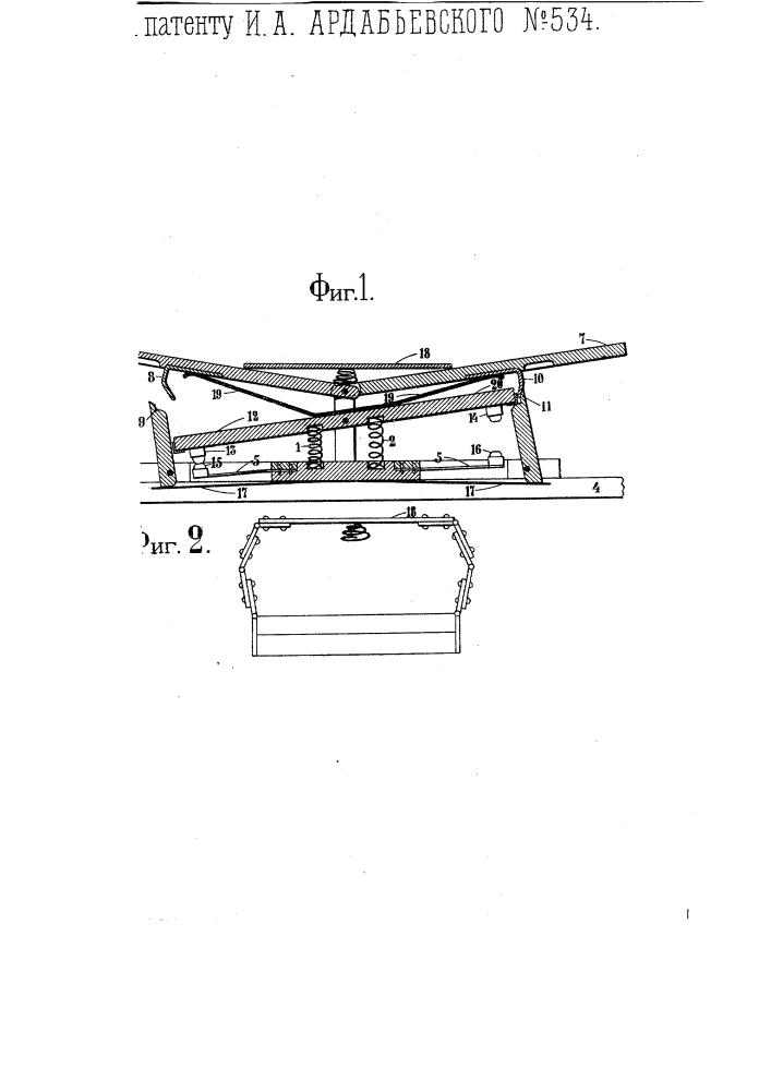 Ножной переключатель для перемены направления вращения электродвигателя (патент 534)