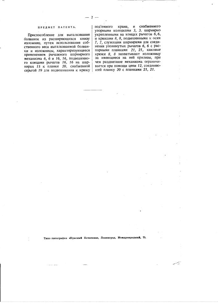 Приспособление для выталкивания болванок из расширяющихся книзу изложниц (патент 2310)