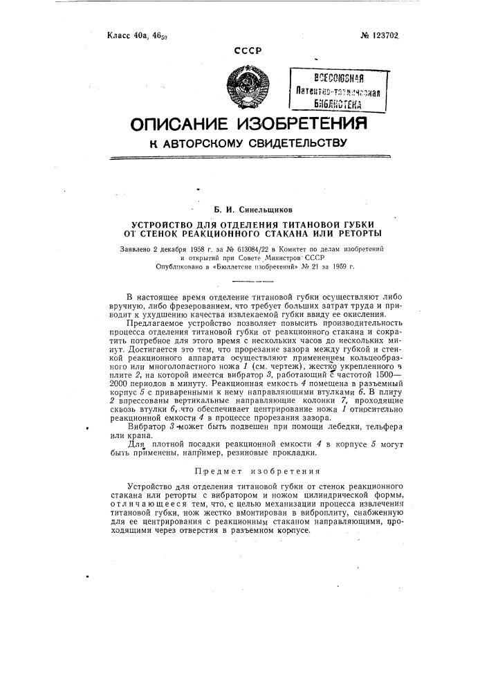 Устройство для отделения титановой губки (патент 123702)