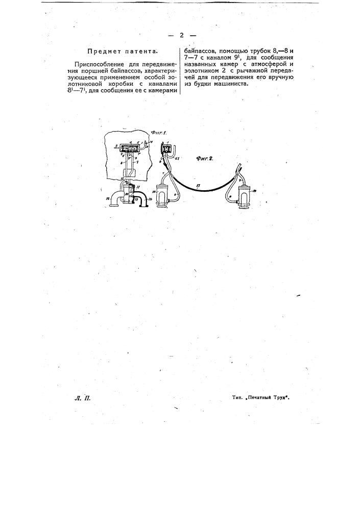 Приспособление для передвижения поршней байпассов (патент 9187)