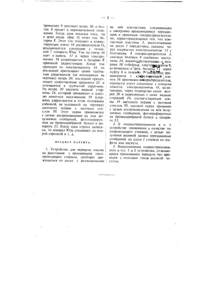 Устройство для передачи письма на расстояние (патент 3404)