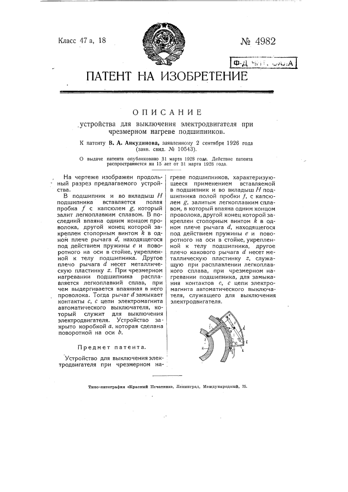 Устройство для выключения электродвигателя при чрезмерном нагреве подшипников (патент 4982)