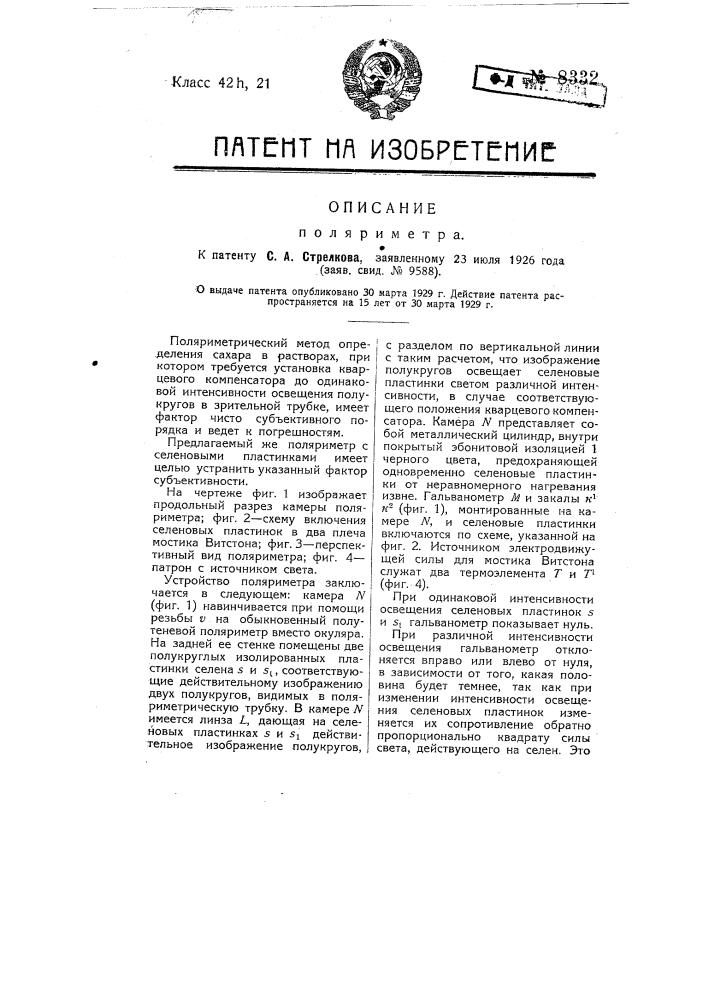 Поляриметр (патент 8332)
