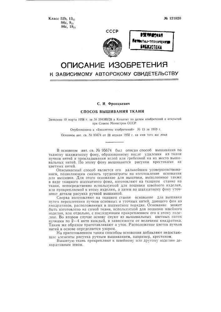 Способ вышивания ткани (патент 121020)
