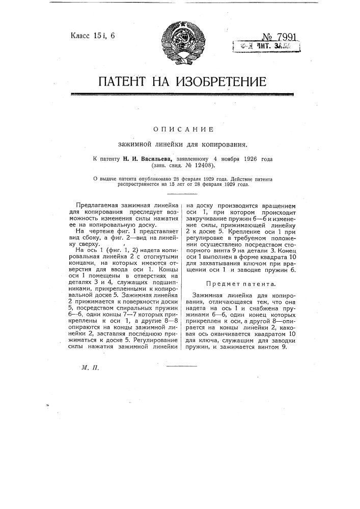 Зажимная линейка для копирования (патент 7991)