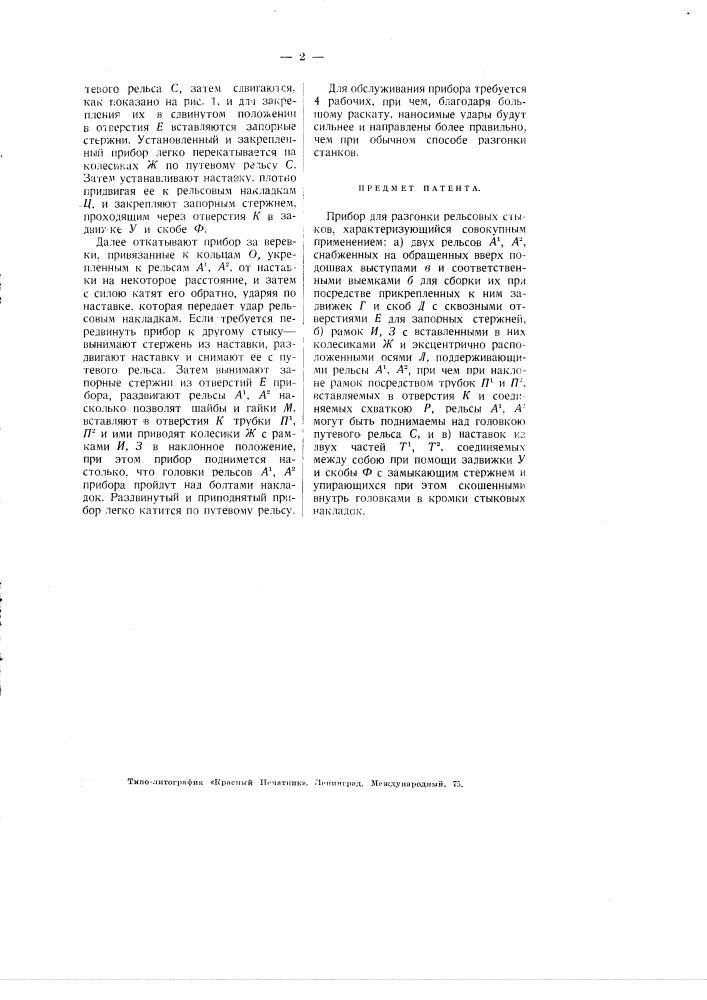 Прибор для разгонки рельсовых стыков (патент 2676)
