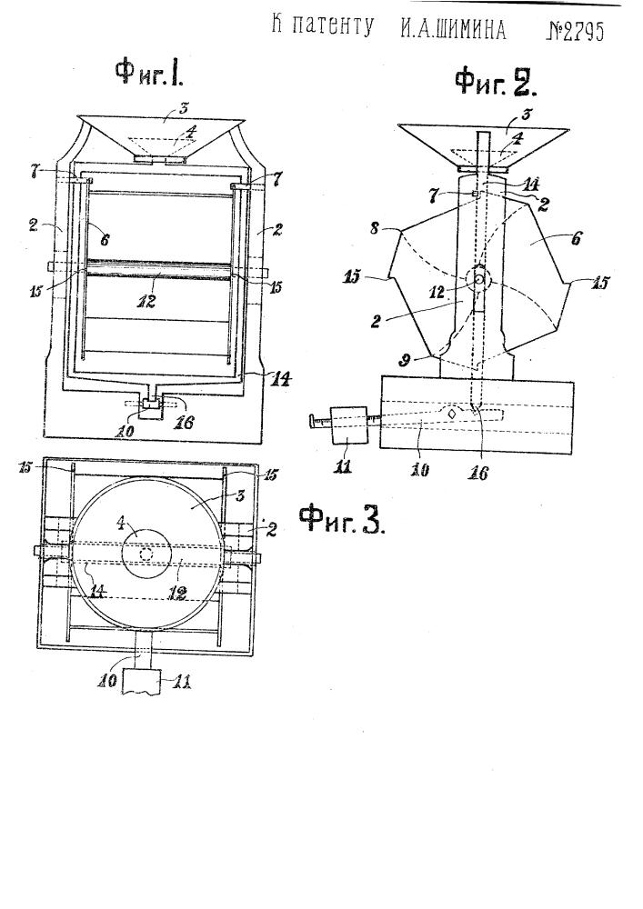 Автоматические весы для сыпучих тел (патент 2795)