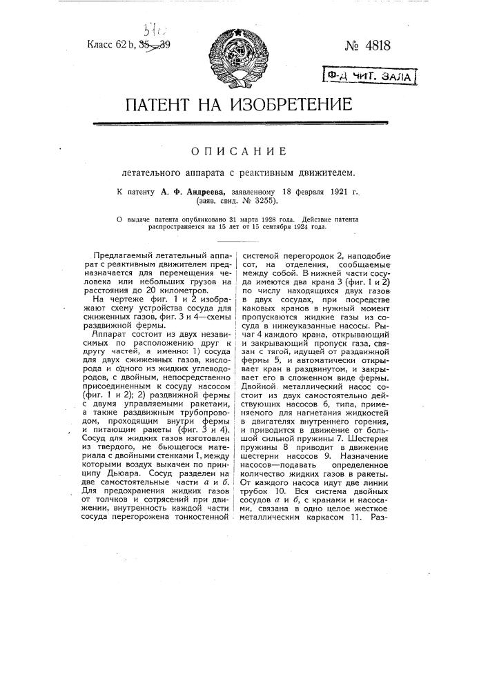 Летательный аппарат с реактивным движителем (патент 4818)