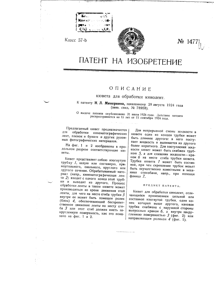 Кювет для обработки кинолент (патент 1477)