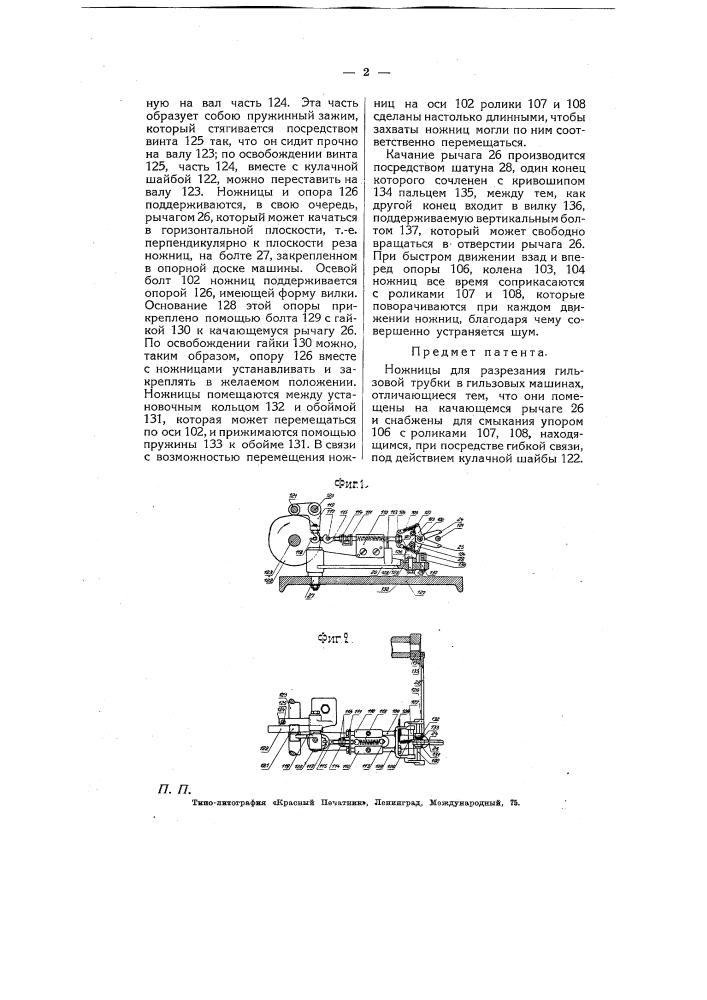 Ножницы для разрезания гильзовой трубки в гильзовых машинах (патент 5327)
