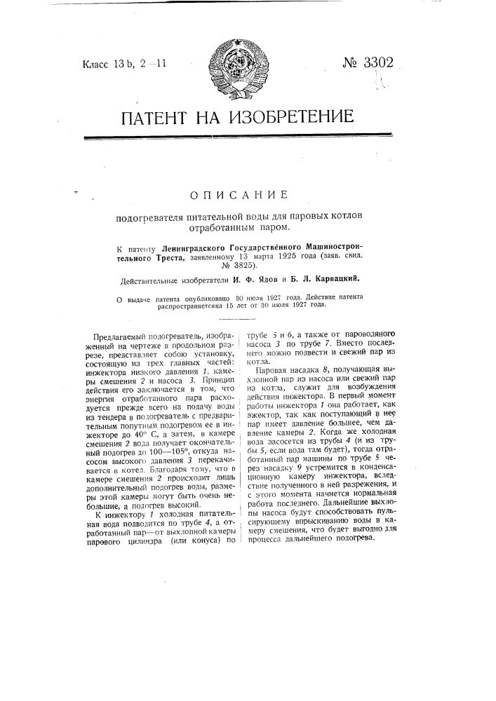 Подогреватель питательной воды для паровых котлов отработанным паром (патент 3302)