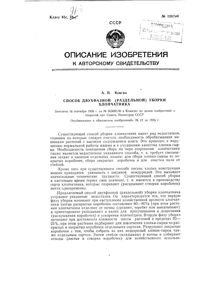 Способ двухфазной (раздельной) уборки хлопчатника (патент 120704)