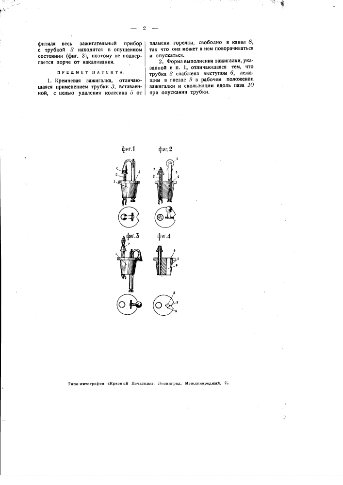 Кремневая зажигалка (патент 1925)
