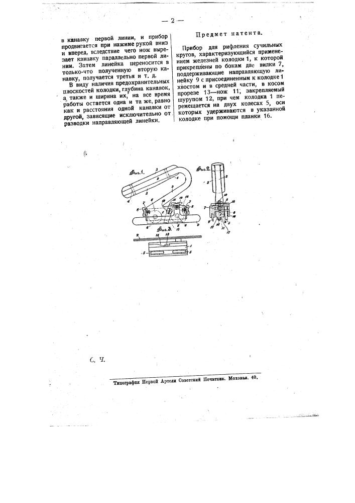 Прибор для рифления сучильных рукавов (патент 8554)