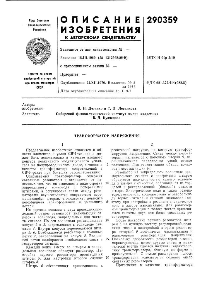 Трансформатор напряжения (патент 290359)