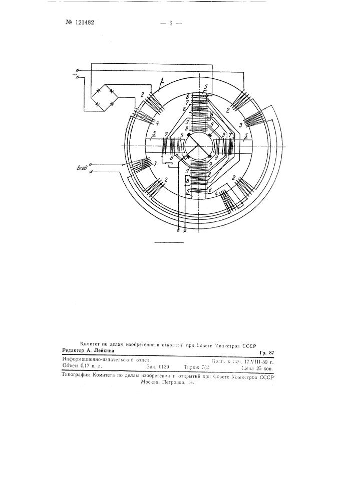 Электромашинный усилитель (патент 121482)