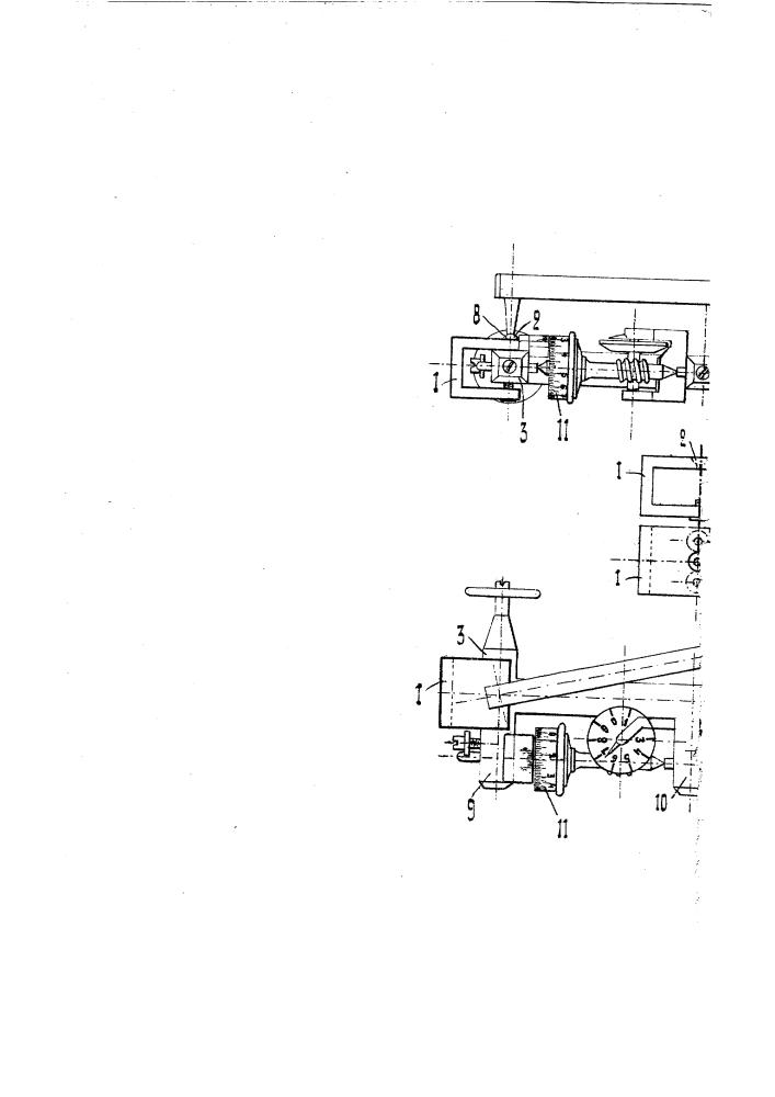 Приспособление для выверки планиметра (патент 954)