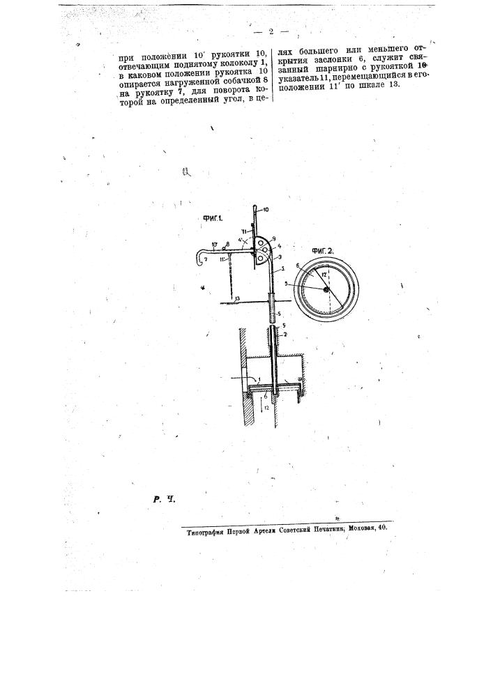 Приспособление для регулирования тяги в обжигательных печах (патент 8552)