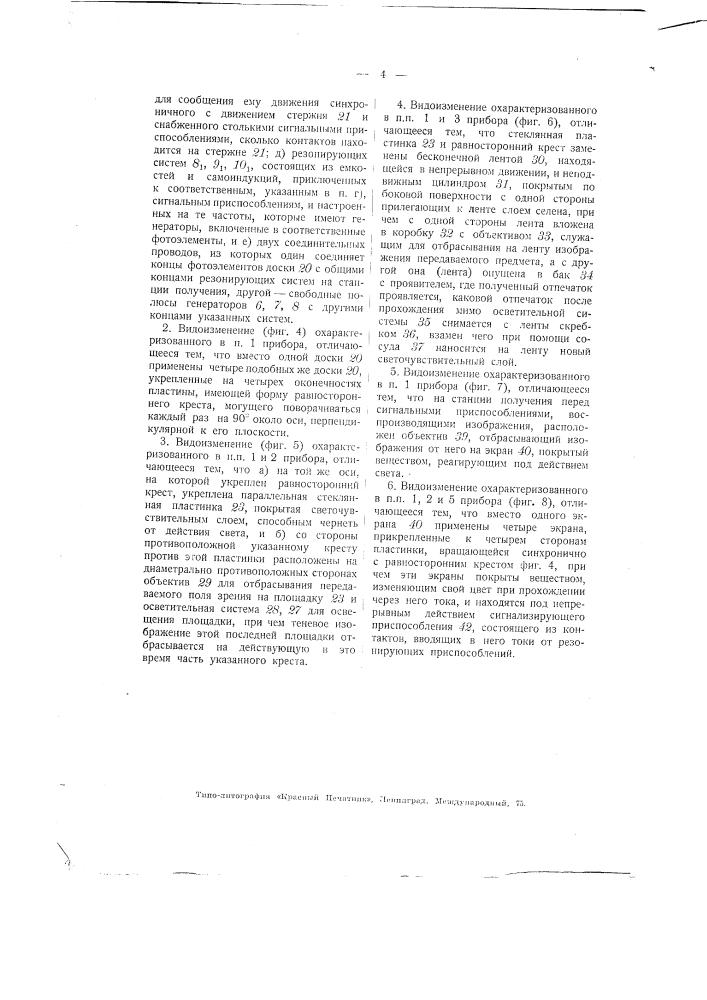 Прибор для видения предметов на расстоянии при помощи электричества (патент 1763)
