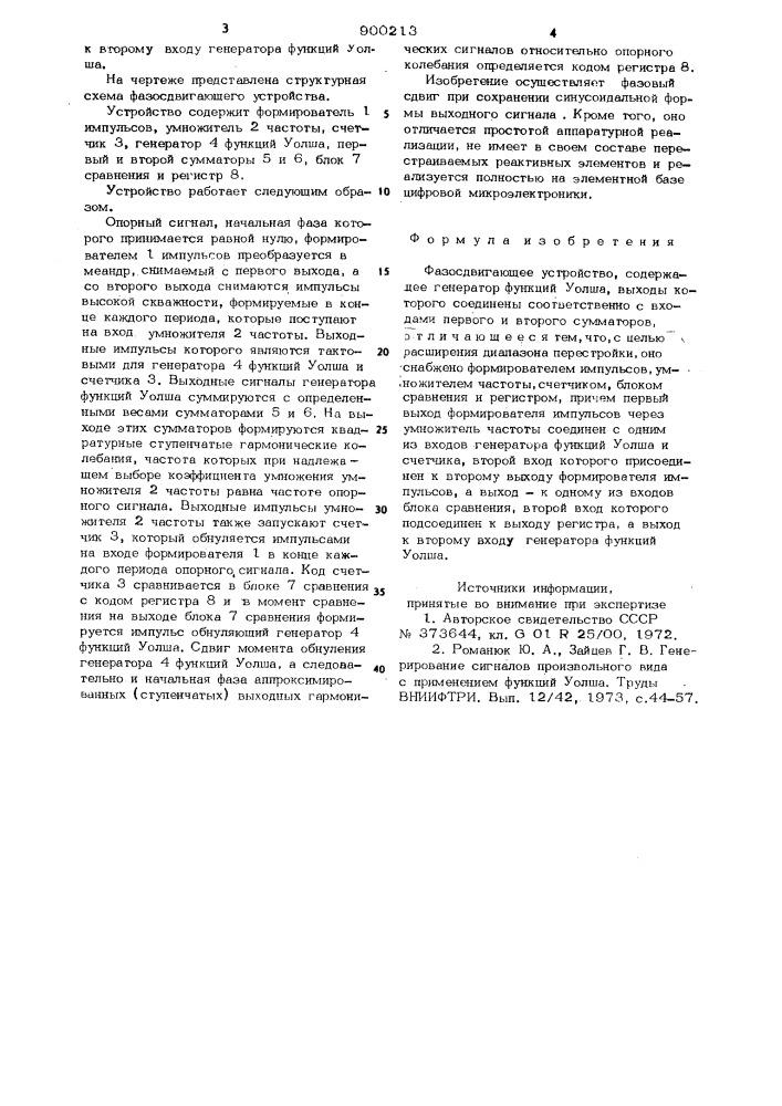 Фазосдвигающее устройство (патент 900213)