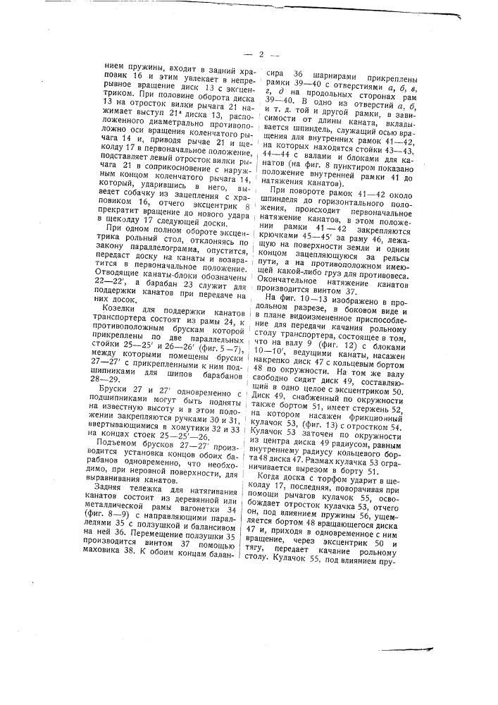 Транспортер для торфа (патент 1705)