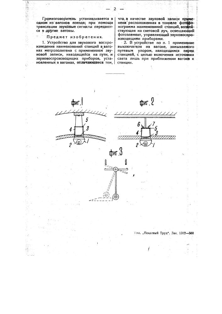 Устройство для звукового воспроизведения наименований станций в вагонах метрополитена (патент 45948)