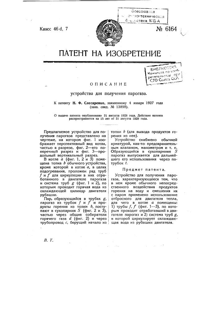 Устройство для получения парогаза (патент 6164)