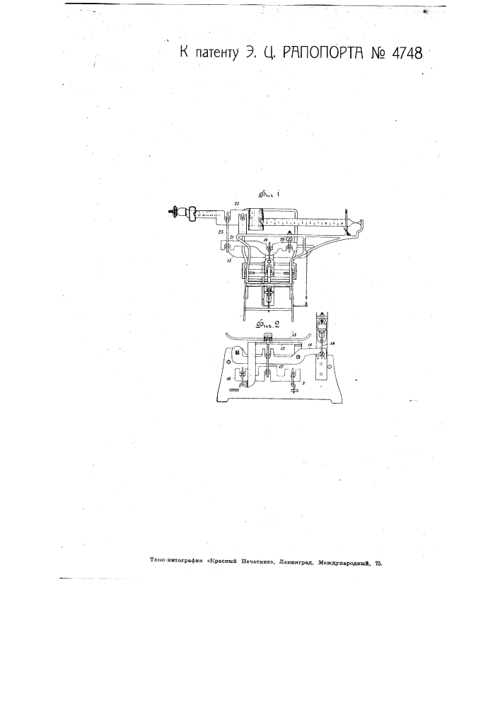Столовые весы (патент 4748)