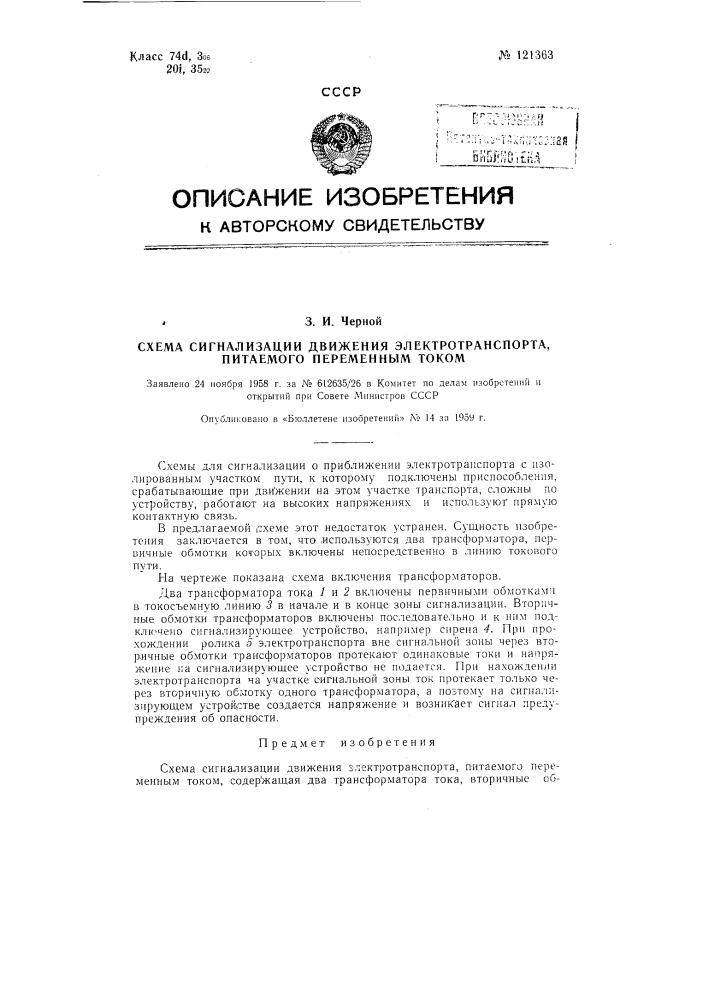 Схема сигнализации движения электротранспорта, питаемого переменным током (патент 121363)