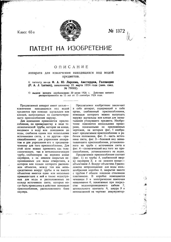 Аппарат для извлечения находящихся под водой предметов (патент 1372)