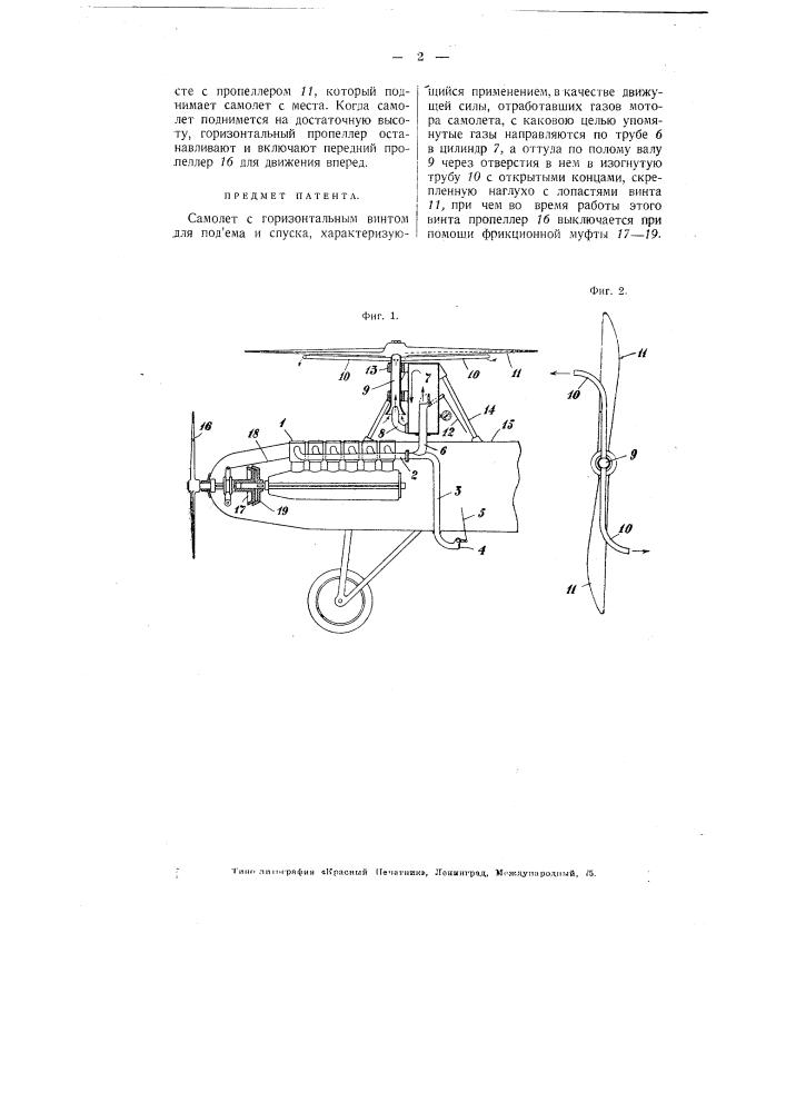 Самолет с горизонтальным винтом для подъема и спуска (патент 2420)