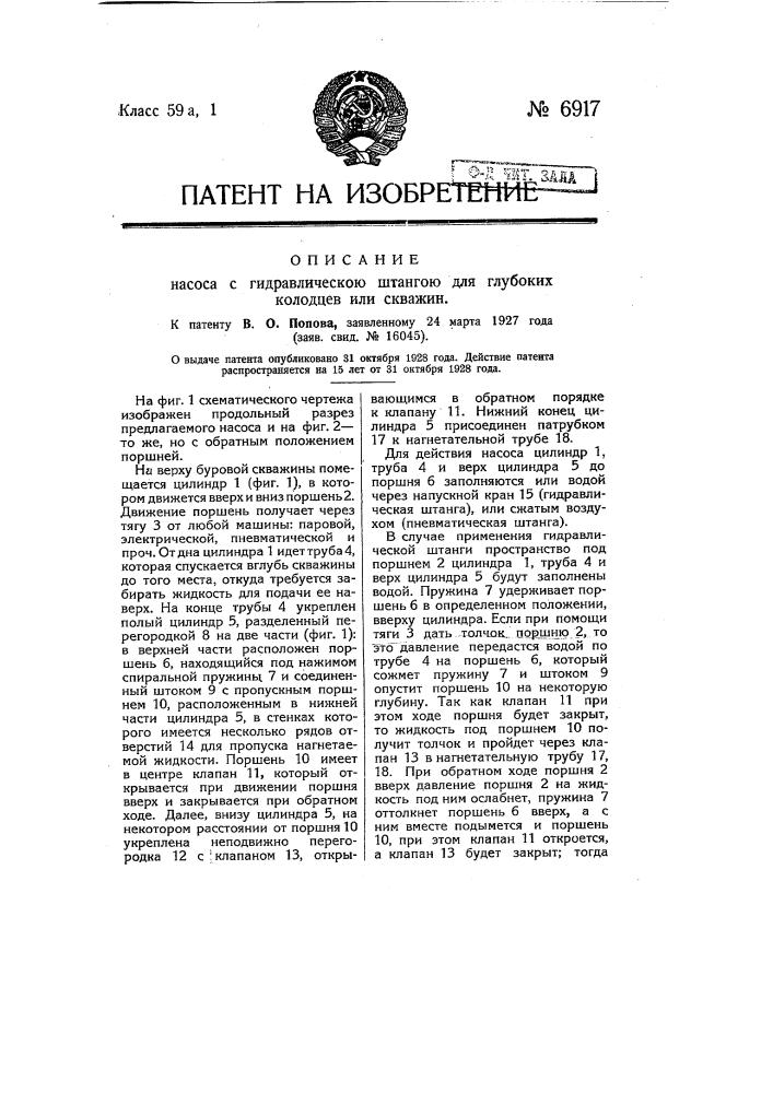 Насос с гидравлической штангою для глубоких колодцев или скважин (патент 6917)