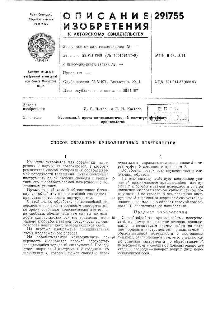 Способ обработки криволинейных поверхностей (патент 291755)