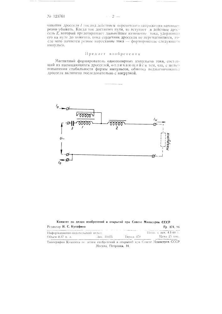 Магнитный формирователь однополярных импульсов тока (патент 123761)