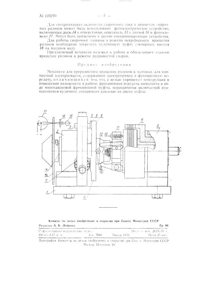 Механизм для прерывистого вращения роликов в машинах для контактной электросварки (патент 123270)