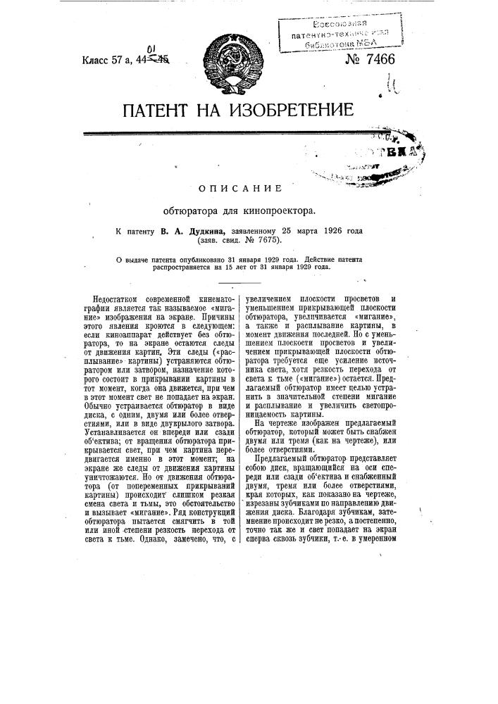 Обтюратор для кинопроектора (патент 7466)