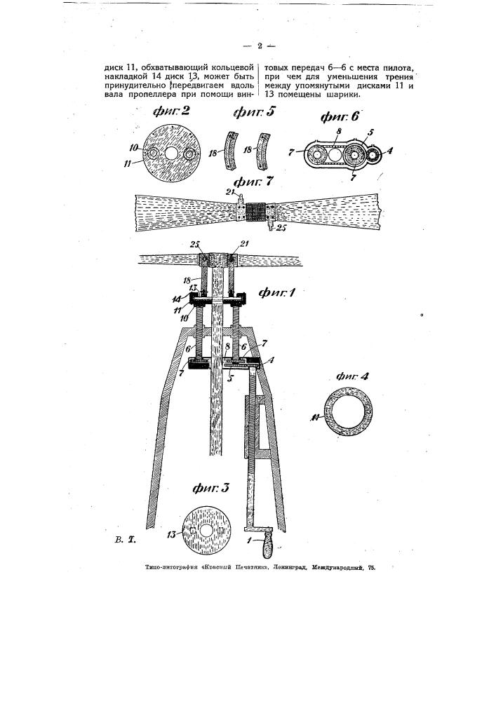 Приспособление для поворачивания в полете лопастей пропеллера около их продольных ос ей (патент 7631)