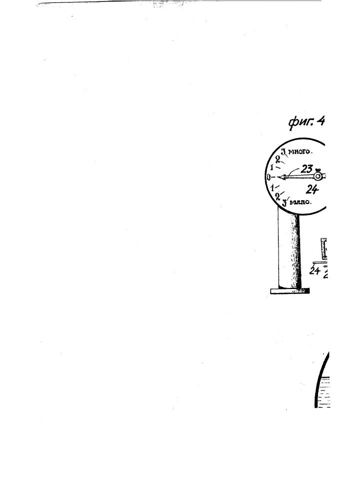 Автоматический регулятор питания паровых котлов водою (патент 956)