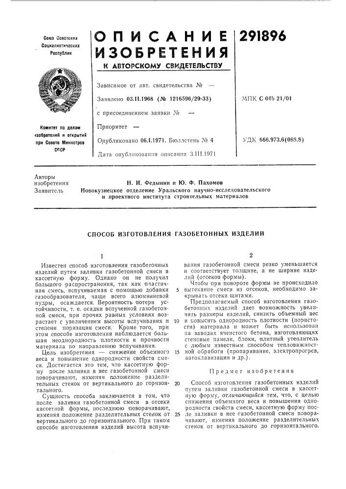 Патент ссср  291896 (патент 291896)