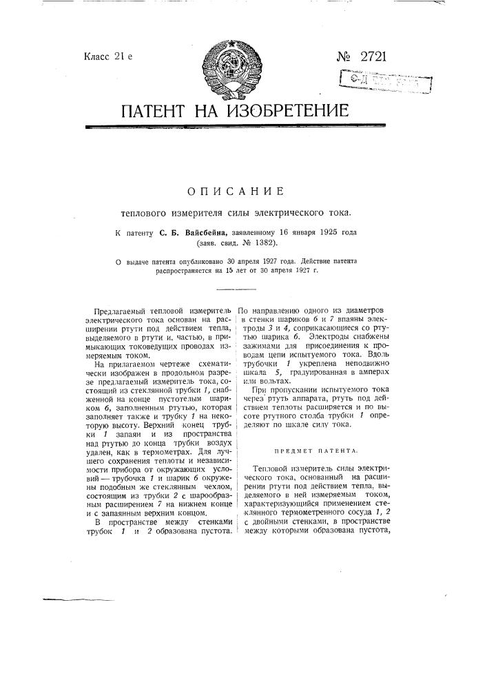Тепловой измеритель силы электрического тока (патент 2721)