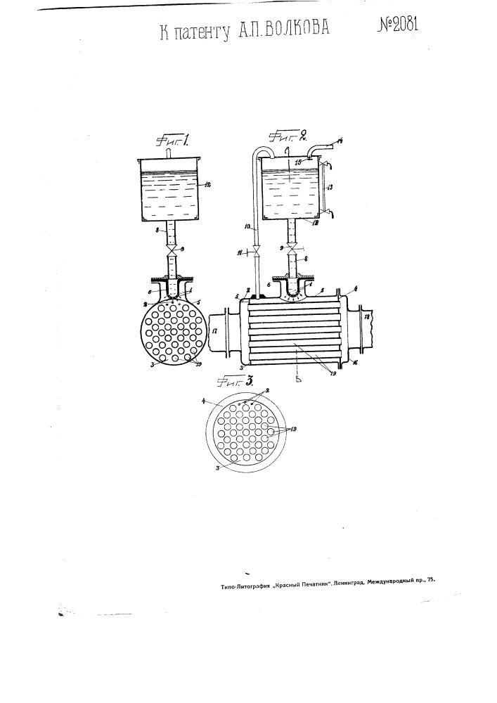 Регулятор перегретого пара (патент 2081)
