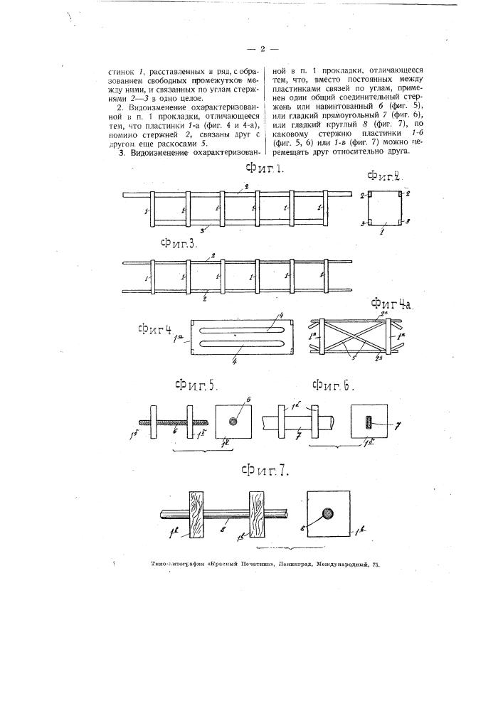 Прокладка между пилами в лесопильной раме (патент 3076)