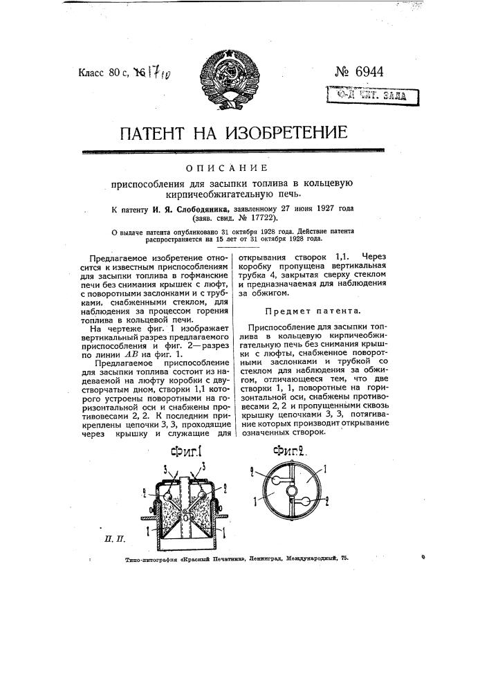 Приспособление для засыпки топлива в кольцевую кирпичеобжигательную печь (патент 6944)