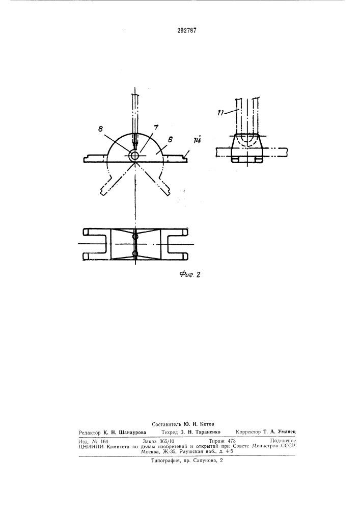 Форма для виброформования изделий из огнеупорных масс (патент 292787)
