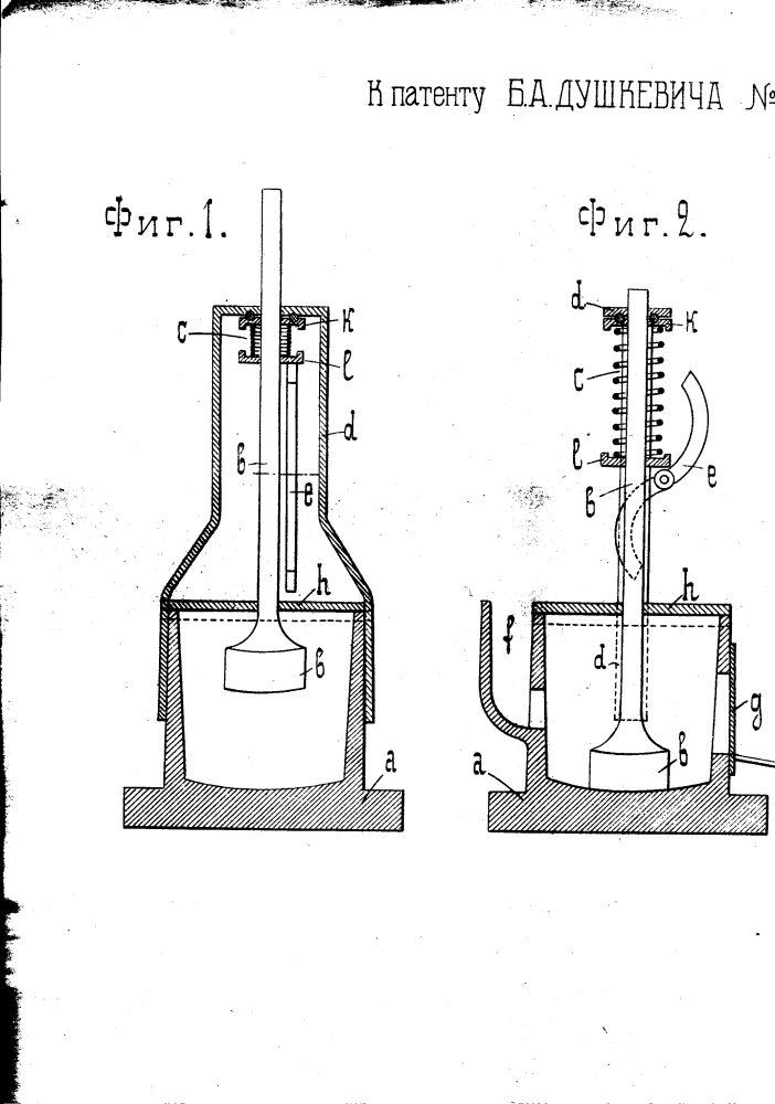 Пружинная ступа (патент 1330)