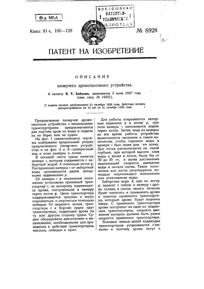 Плавучее дровотасочное устройство (патент 6928)