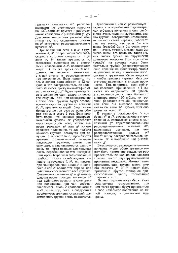 Измеритель скорости (патент 4959)