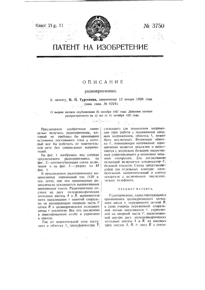 Радиоприемник (патент 3750)
